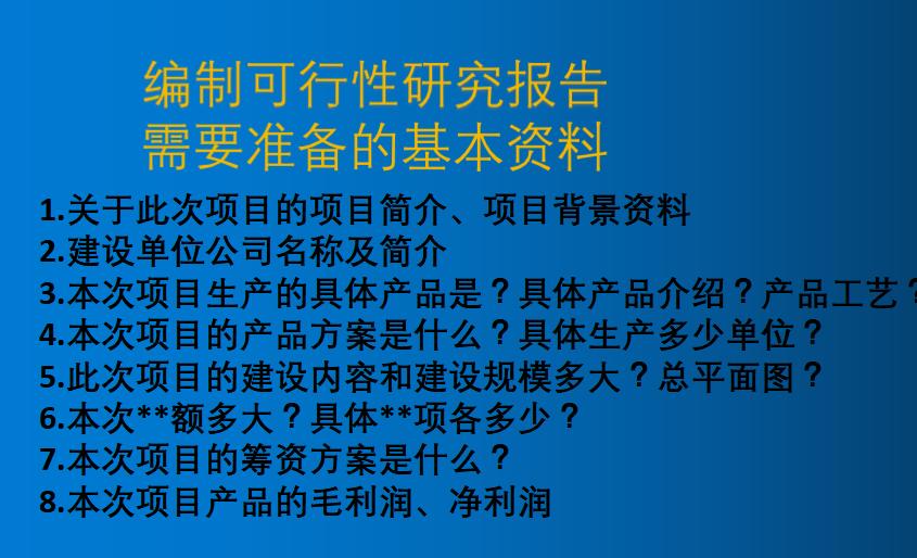 吉安安福资金申请报告编写中心