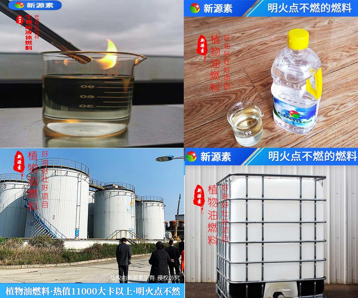 阳泉平定生物质液体燃料民用植物油燃料使用说明及操作原理