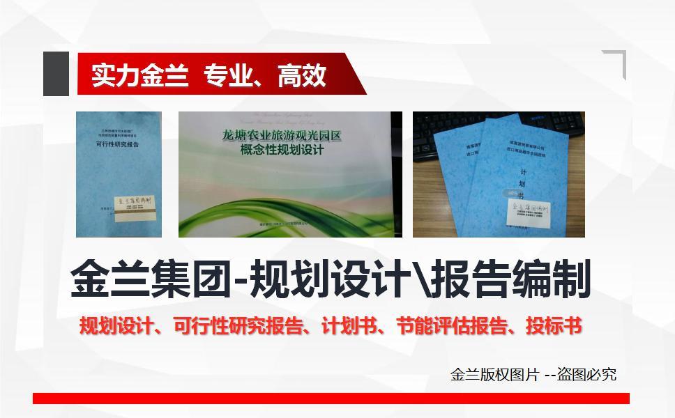 贵州省黔东南苗族侗族自治州修建性规划方案/100人后工团队