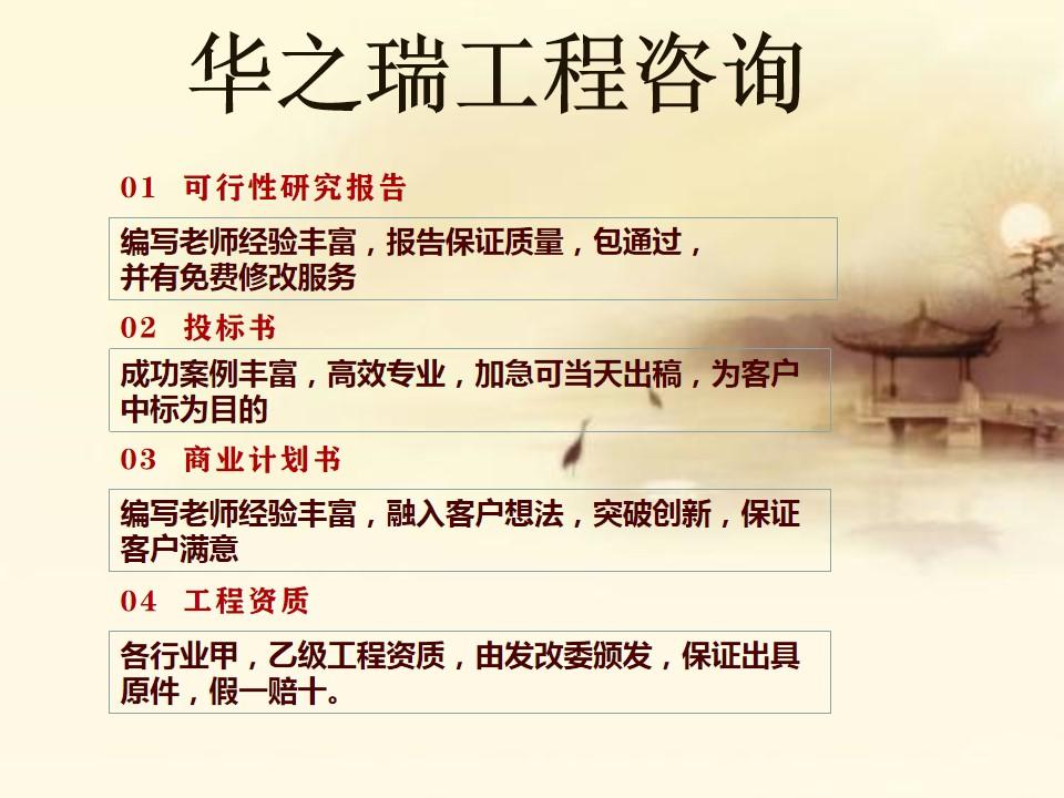 丹凤县丹凤县编制立项申请报告做可研丹凤县