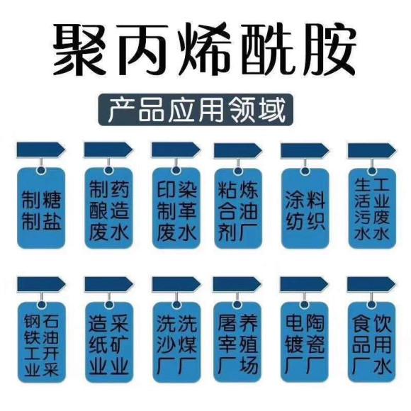 玉溪-洗砂絮凝剂