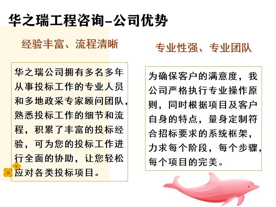 临朐县投标指导标书技术方案编制临朐县