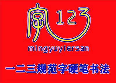 东明县书法培训练字视频教程-了解课程