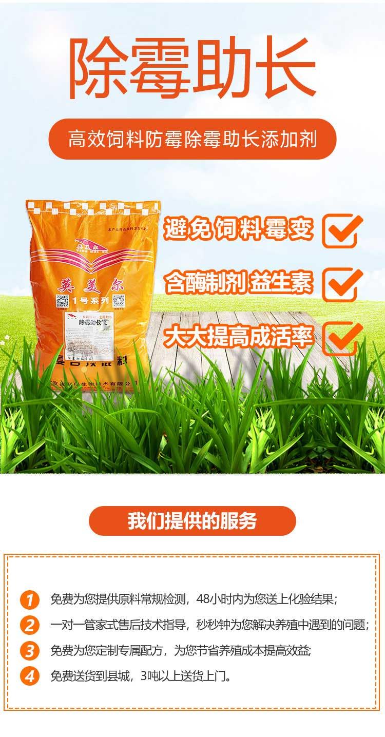 饲料防霉剂生产厂家(惠州博罗)脱霉剂哪个牌子的好?
