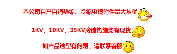 阿克苏地区冷缩电缆中间接头NLS-10-3.1户内价格15KV