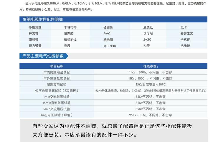 铁岭市35KV单芯冷缩户内终端NLS-35/3.3厂家