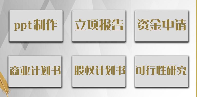 海淀dai写工程项目建议书范文免费咨询
