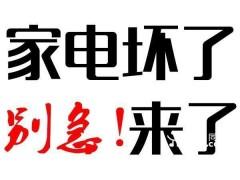 淇县快速上门电视维修——20年专业修理技术 费用低