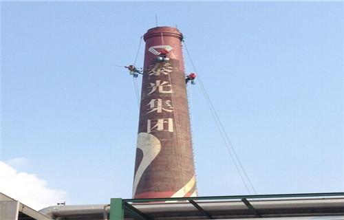 恩平市烟囱刷航标公司-华电集团