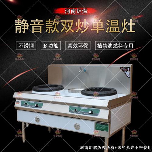 新能源厨房合成燃料油技术