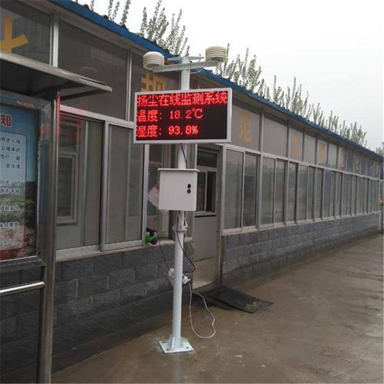 扬尘自动监测系统南宁扬尘在线监测系统仪器厂家