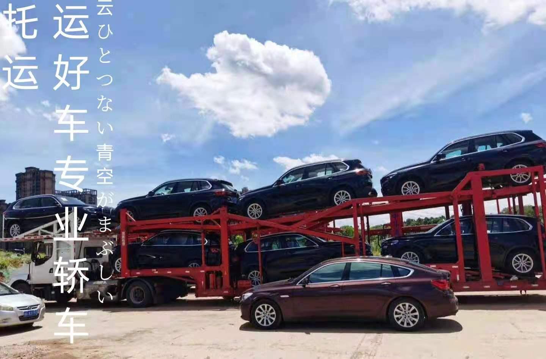 想从台州到乌海拖运轿车急速达