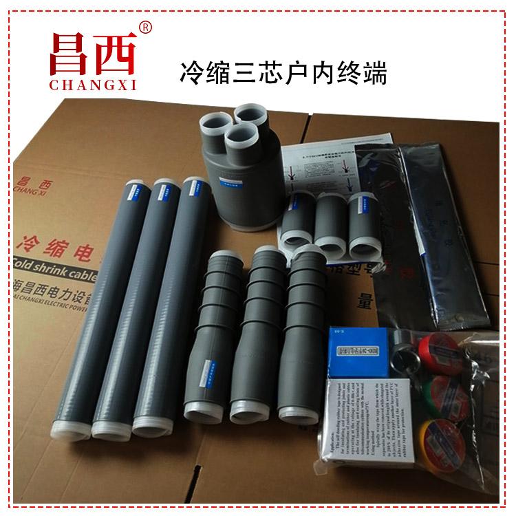 迪庆藏族自治州35KV冷缩户内电缆终端NLS-35-1.2规格型号