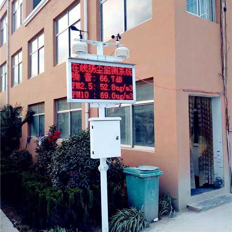 自动监测仪扬尘噪声监测仪六盘水扬尘监测仪价格