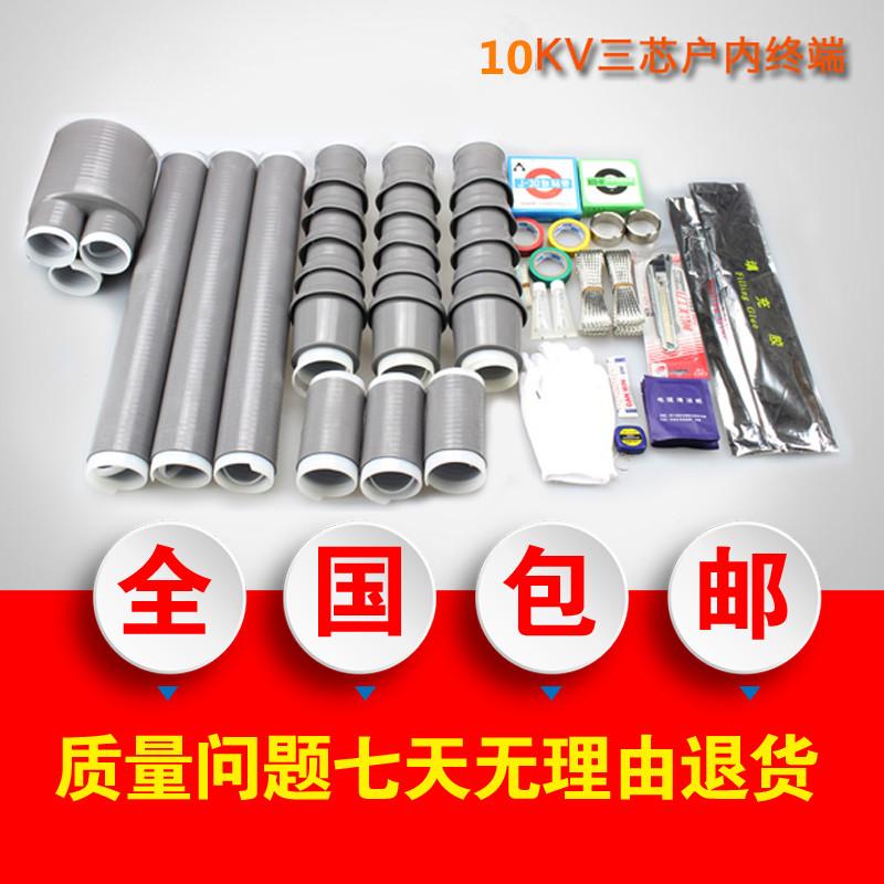 襄阳市35KV单芯冷缩户内终端NLS-35/3.3电缆截面