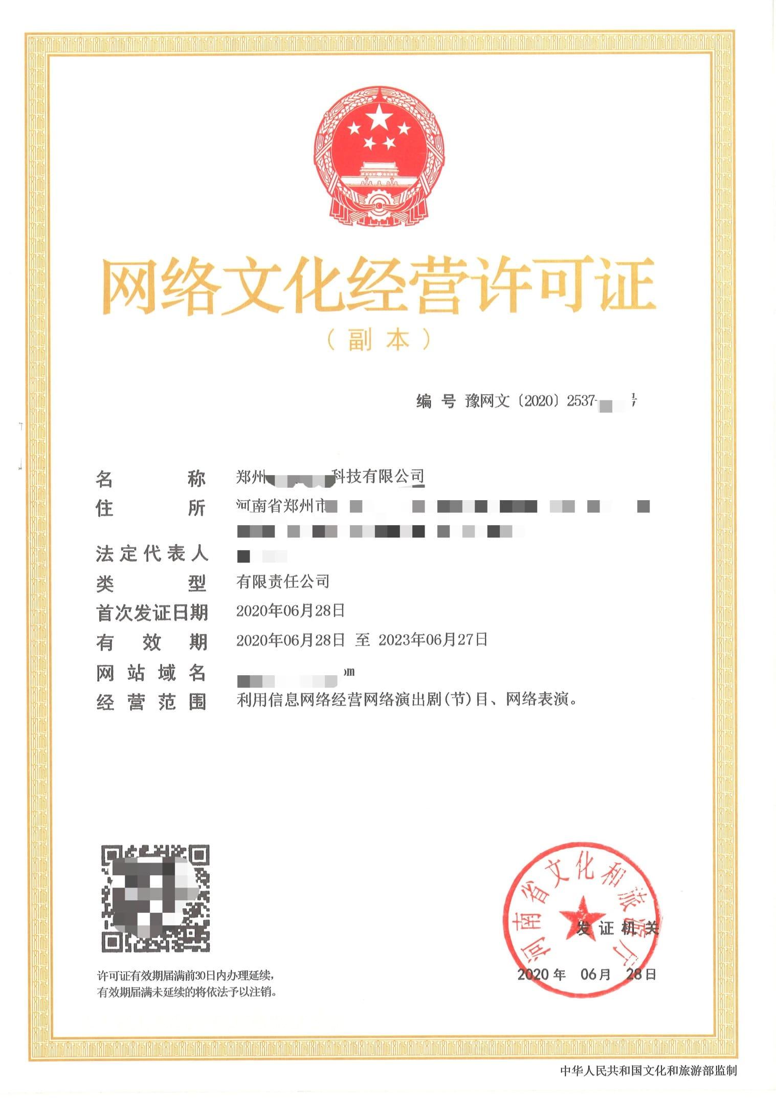 上海小说文网文许可证专注办理政策