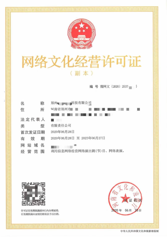 安阳县网络文化经营许可证代办咨询中心