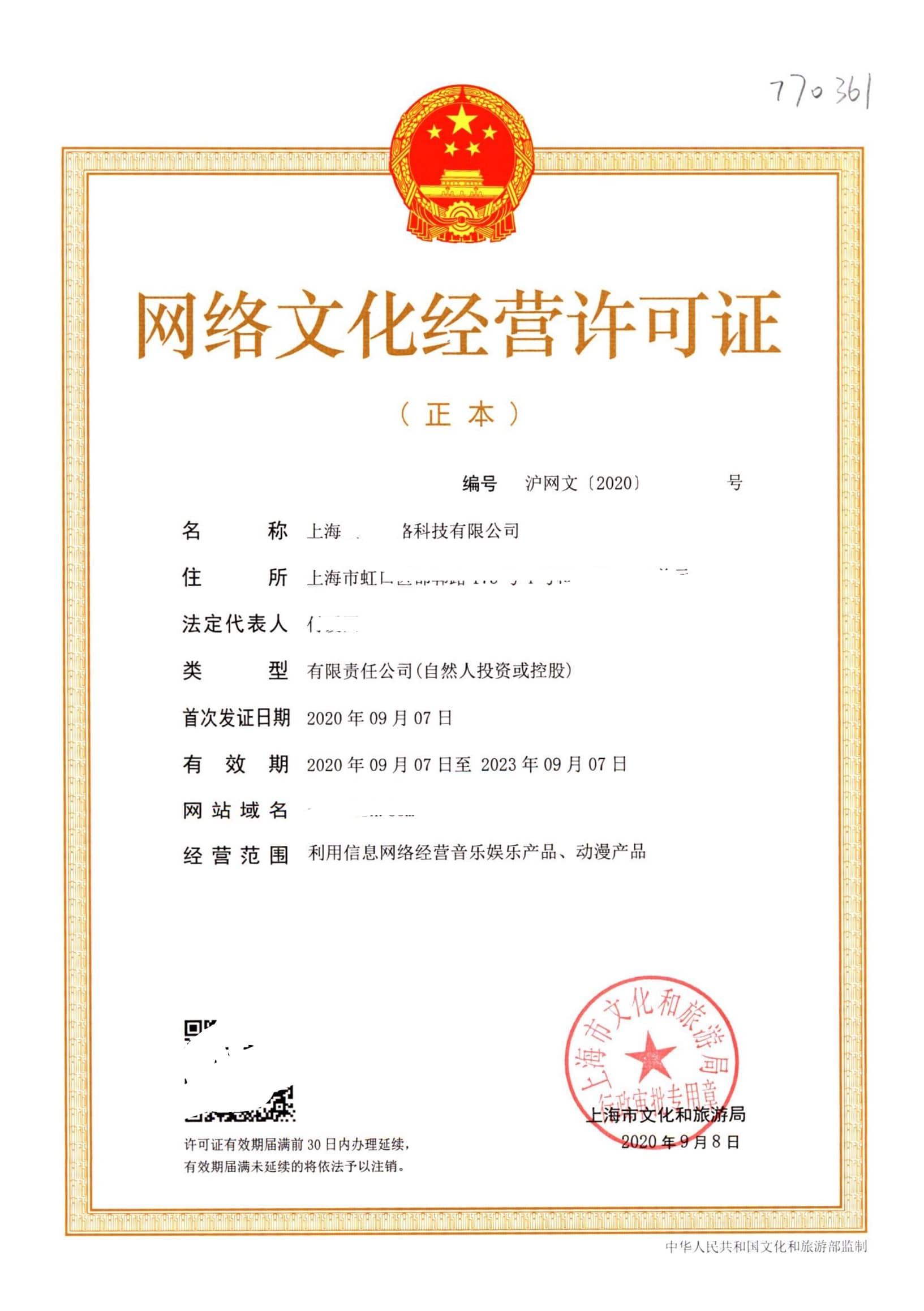 上海音乐文化经营许可证专业办年检政策