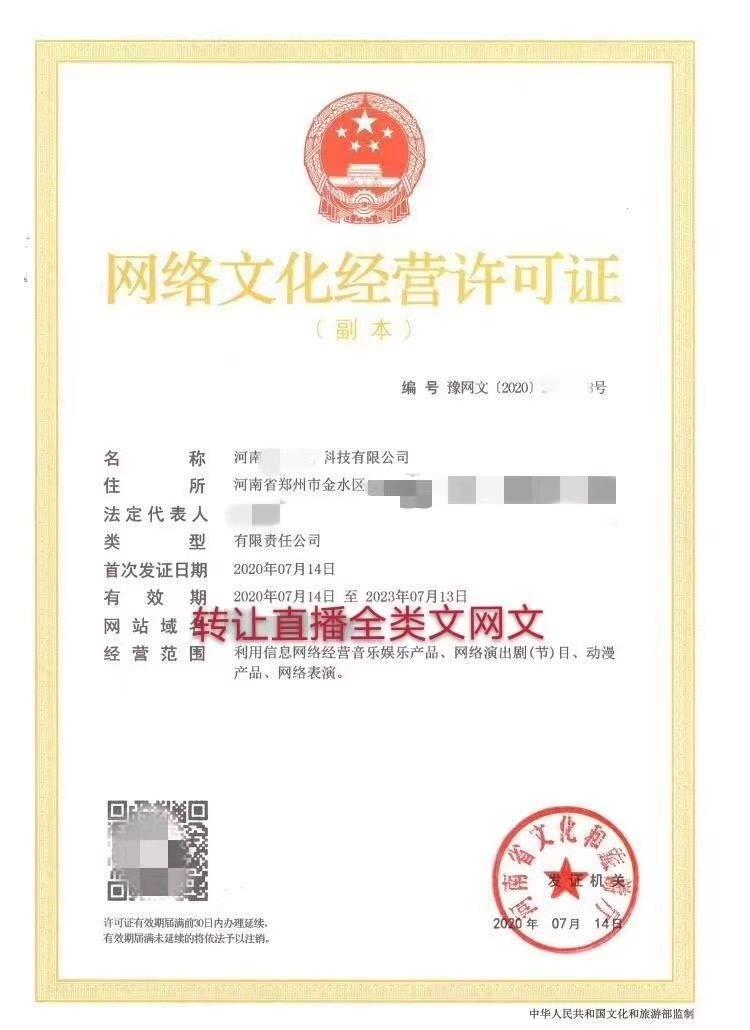 潢川縣網絡文化經營許可證怎么辦理