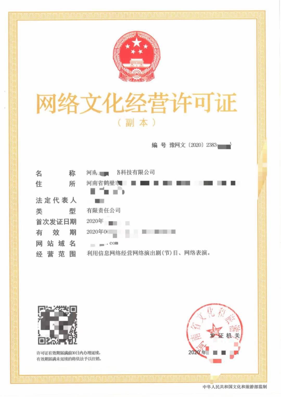 新乡县网络文化经营许可证代办服务