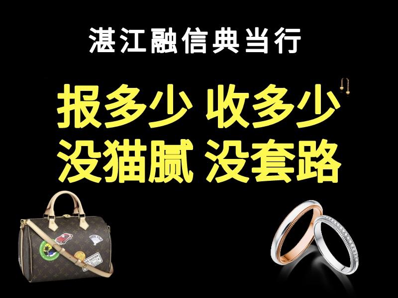 湛江市萧邦手表回收价格