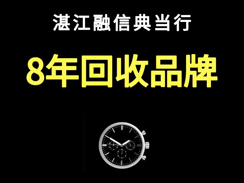 遂溪县黄金手表回收价格