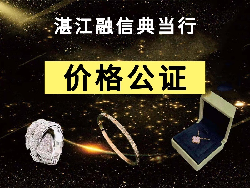 吴川市名表在哪里回收