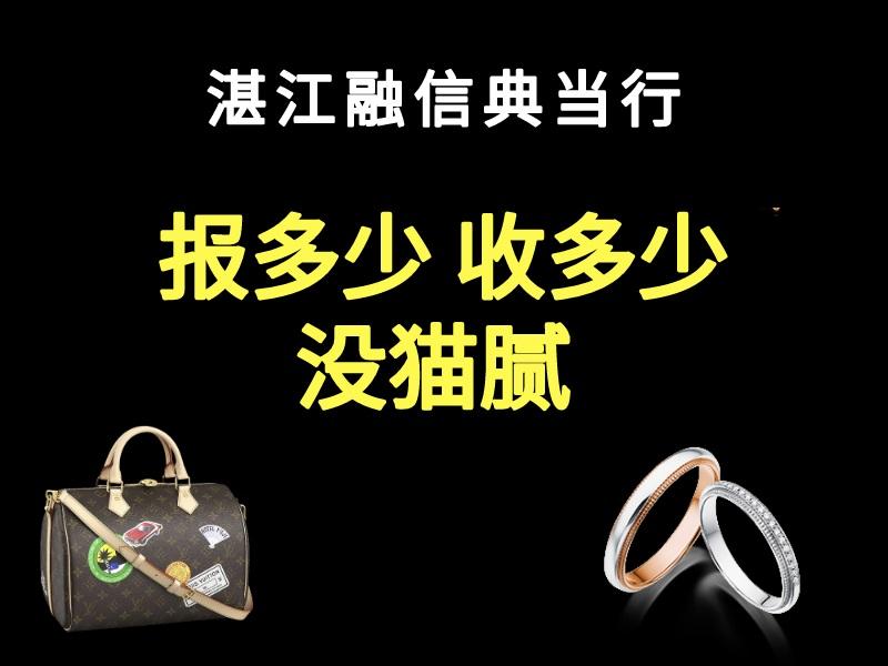 遂溪县哪家黄金回收-湛江国贸附回收黄金店