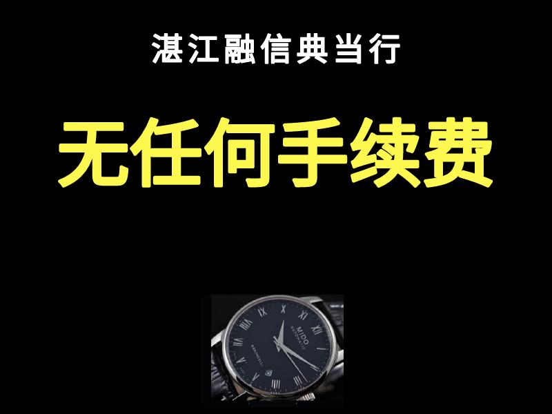 湛江市徐闻县手表回收的店