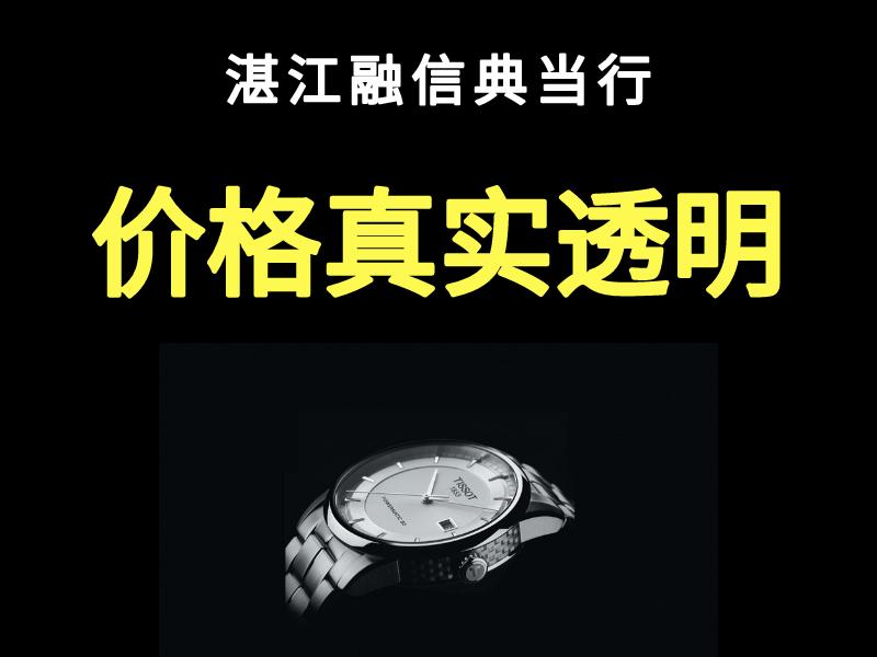 湛江市吴川市江诗丹顿纵横四海手表回收多少钱