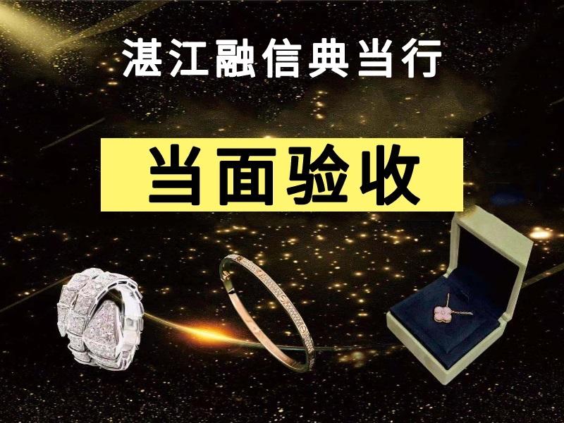 吴川市有回收手表吗