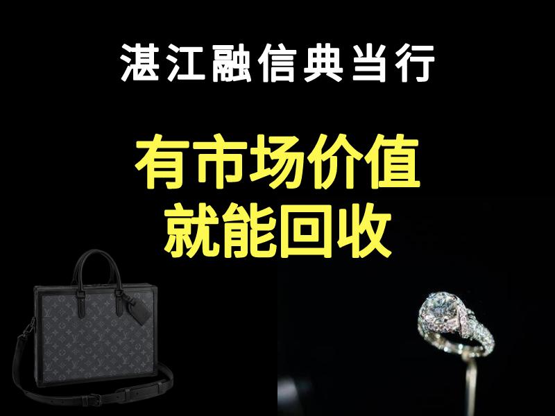 遂溪县金条回收价格-湛江体育中心黄金回收附地址