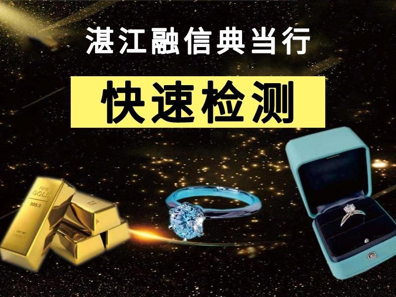 白金收购湛江市麻章区回收黄金在哪里