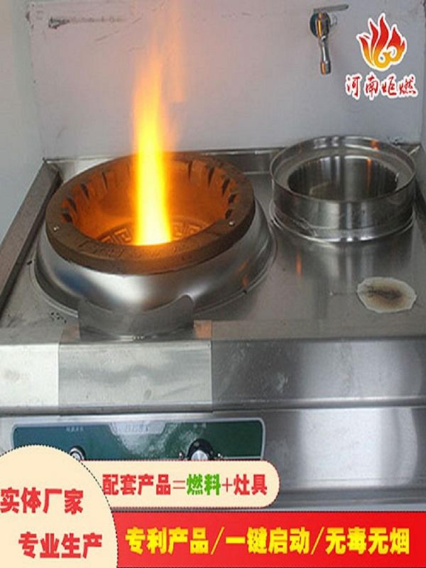 实在厂家饭店植物油燃料制作工艺