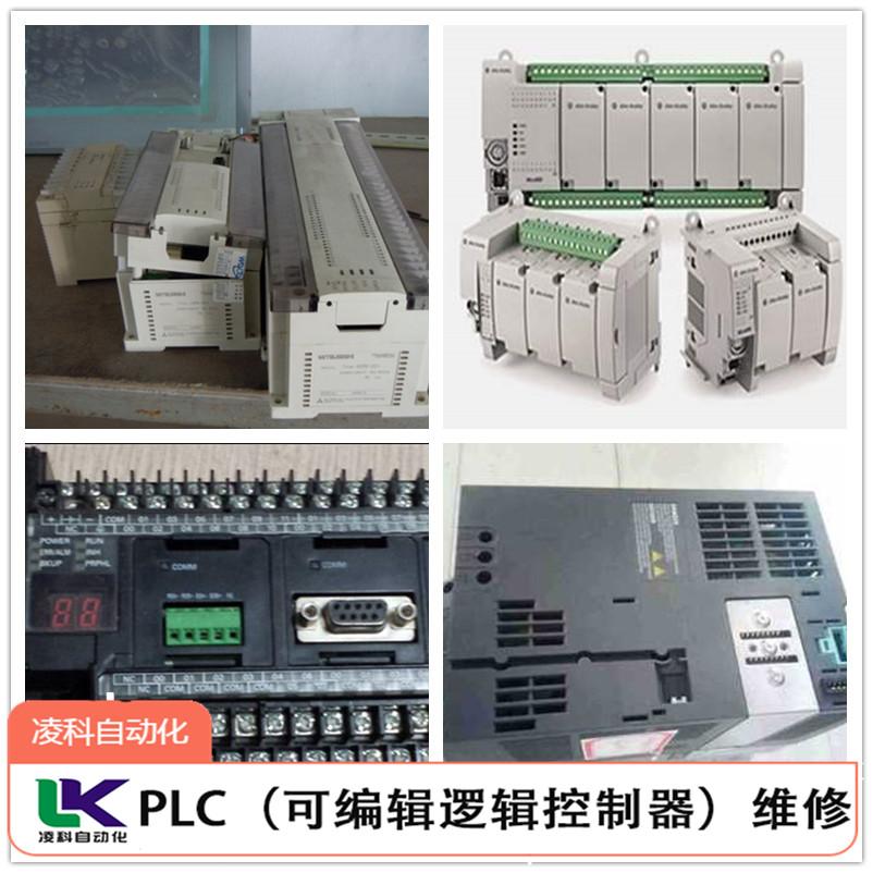 压合治具PLC可编程控制器无法启动维修厂家