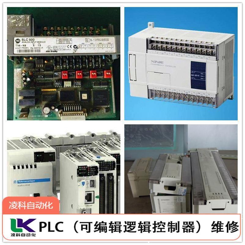 Rexroth力士乐PLC维修 PLC电路板烧了维修 维修基恩士PLC及解密