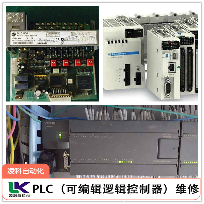 PLC维修 PLC电路板烧了维修 维修LSPLC找厂家