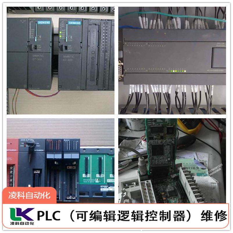 ABPLC维修 PLC模块故障维修 维修施耐德PLC很不错