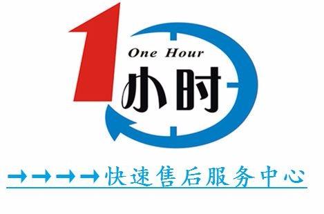 北京法罗力壁挂炉维修电话(全国24小时售后服务网点客服热线中心)