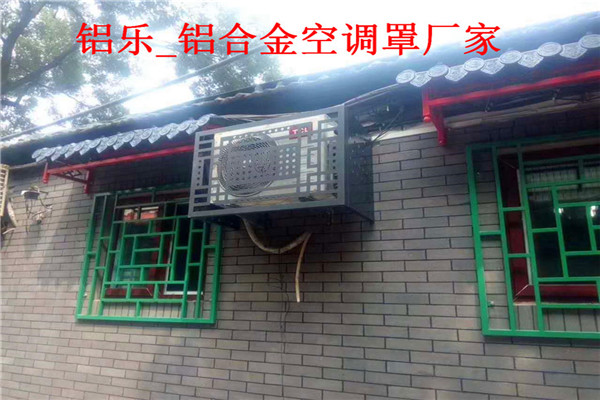 管城回族区铝百叶空调罩资质齐全-铝乐定制