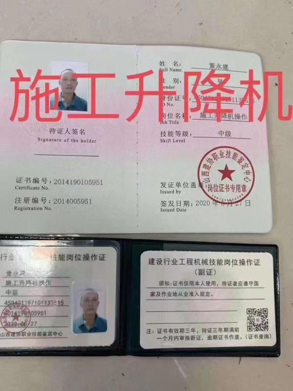 山西叉车操作证-24小时都可以报名几月能考试