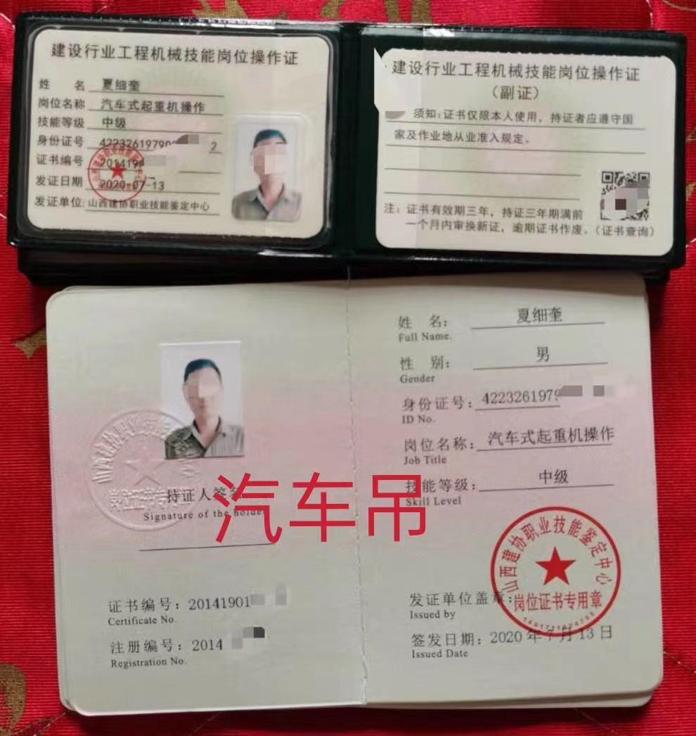 叉车操作证是那个部门理报考资格考试科目全国接单