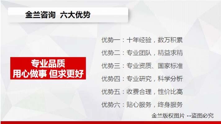 衢州龙游项目申请报告编写单位甲级资质