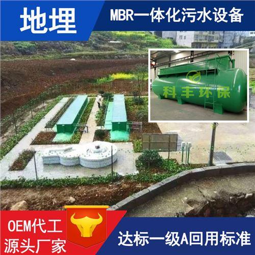 一体化废水设备流程图