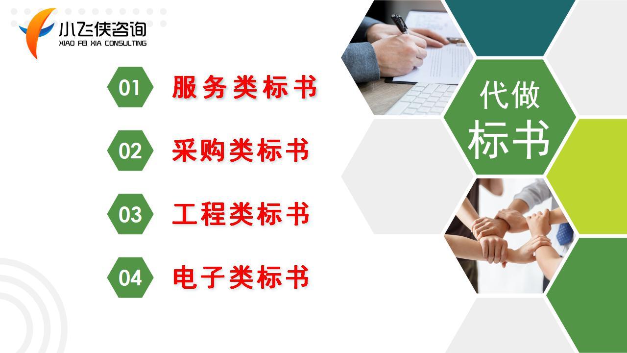彭阳做投标书公司|彭阳标书收费|能中标的标书
