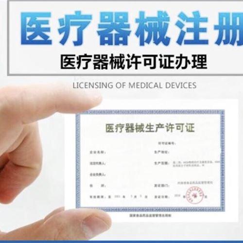 吴中许可证办理办理流程