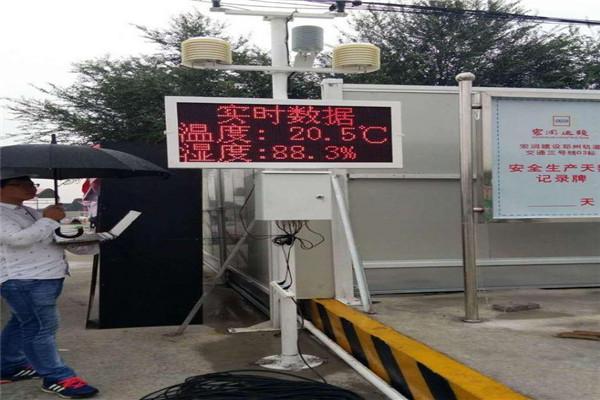 资阳 tsp扬尘监测仪 voc在线监测仪 机械厂