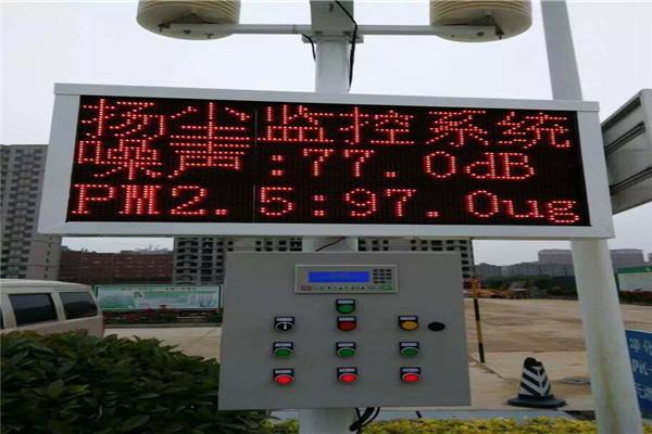 黑龙江穆棱 工地在线扬尘监测仪 建筑工地扬尘检测仪 低价格