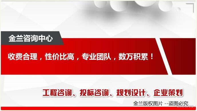 张掖山丹项目申请报告编写公司甲级资质