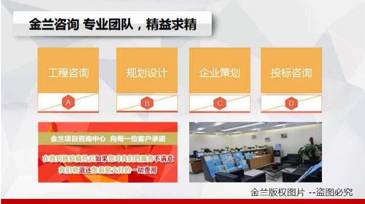 涪城项目建议书编写公司甲级资质